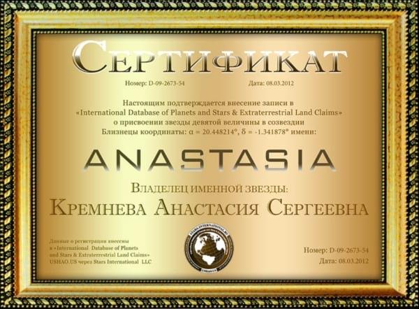 Подарок звезда с сертификатом