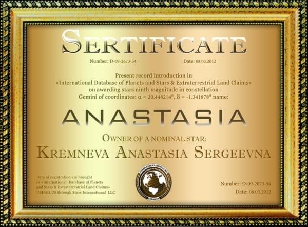 Сертификат о подарке звезды 174