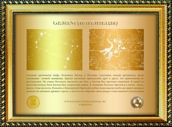 Сертификат о подарке звезды 899