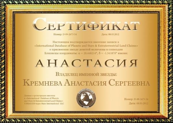 Сертификат о подарке звезды 20