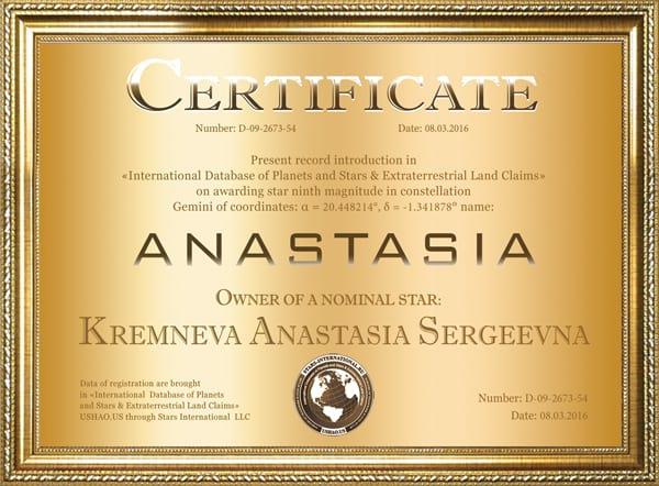Сертификат на получение своими руками