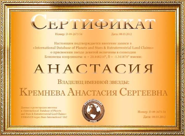 Золотой сертификат на подарок 99